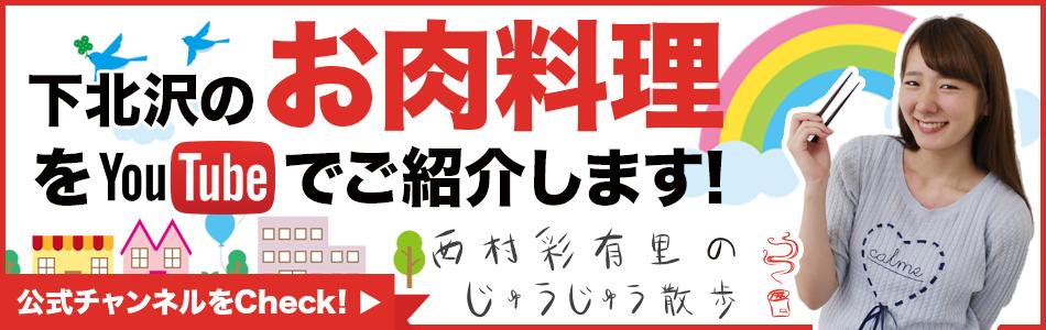 西村彩有里のじゅうじゅう散歩