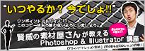 Photoshop&Illustrator講座